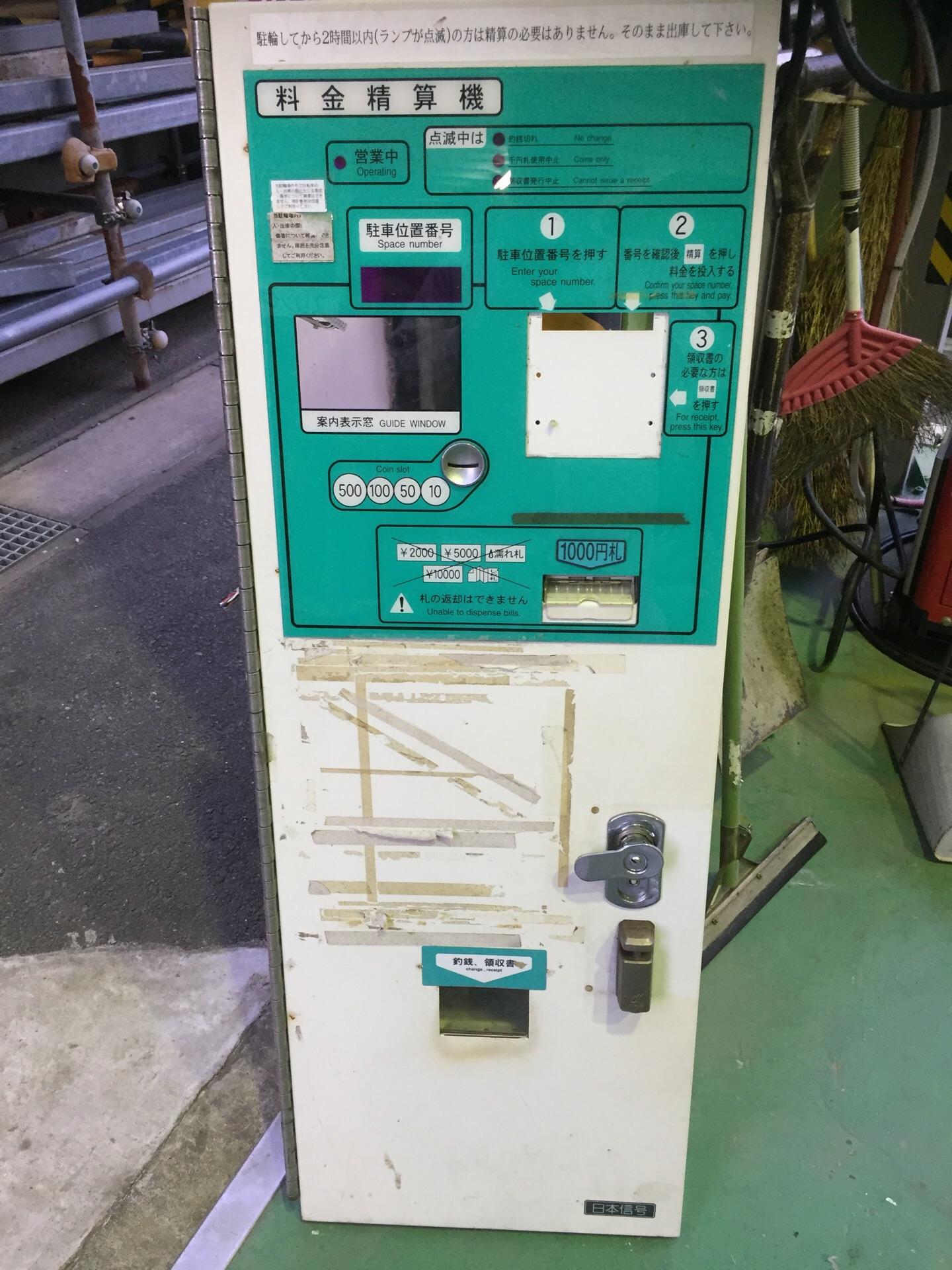EL2598H(精算機) 用扉一式 中古 ビルバリ、メック、プリンター付